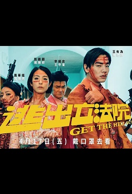 Get the Hell Out Movie Poster, 逃出立法院 2020 Taiwan movie