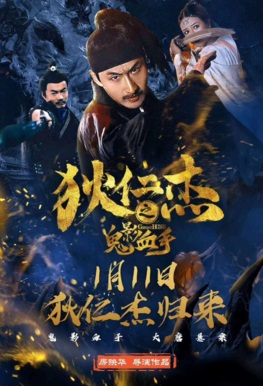 Ghost Blood Hand Movie Poster, 狄仁杰之鬼影血手 2020 Chinese film