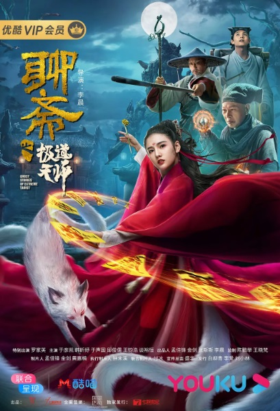 Ghost Stories of Extreme Taoist Movie Poster, 聊斋之极道天师 2020 Chinese film