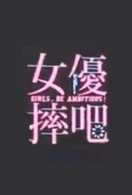 Girls, Be Ambitious! Movie Poster, 女優,摔吧! 2020 Taiwan movie