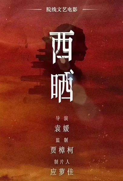 Glowing Dusk Movie Poster, 西晒 2020 Chinese film