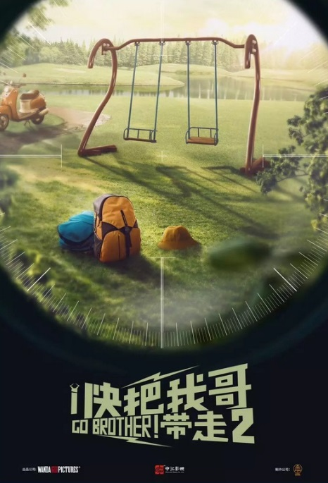 Go Brother! 2 Movie Poster, 快把我哥带走2 2020 Chinese film