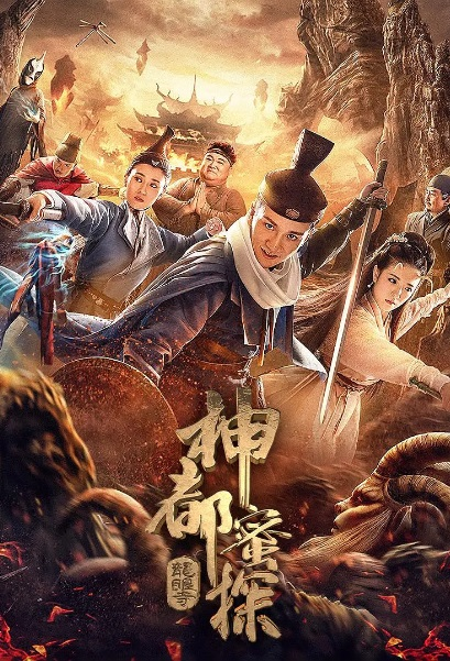 God Detective Movie Poster, 神都蜜探 2020 Chinese film