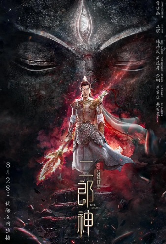 God Erlang 2 Movie Poster, 二郎神之红魔地煞 2020 Chinese film