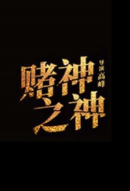 God of Gamblers Movie Poster, 赌神之神 2020 Chinese film