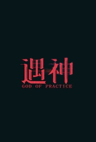 God of Practice Movie Poster, 遇神 2020 Chinese film