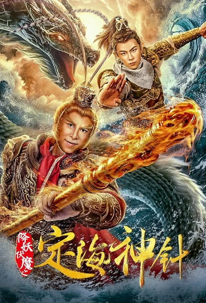Golden-Banded Staff Movie Poster, 降妖伏魔之定海神针 2020 Chinese film