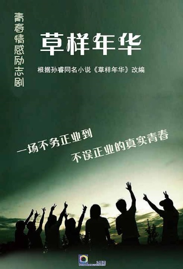 Grassy Years Movie Poster, 草样年华 2020 Chinese film