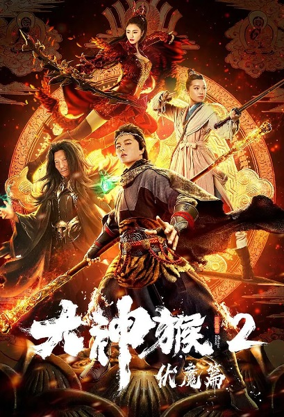 Great God Monkey 2 Movie Poster, 大神猴2伏魔篇 2020 Chinese film