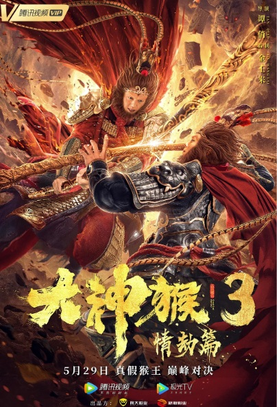 Great God Monkey 3 Movie Poster, 大神猴3 2020 Chinese film