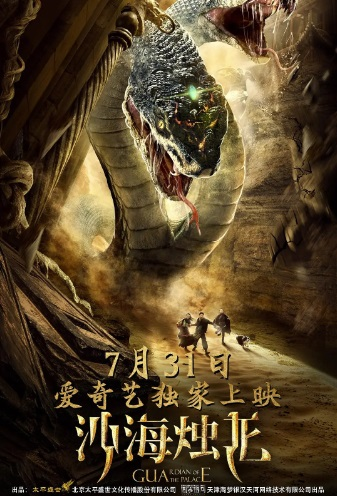 Guardian of the Palace Movie Poster, 沙海烛龙 2020 Chinese film