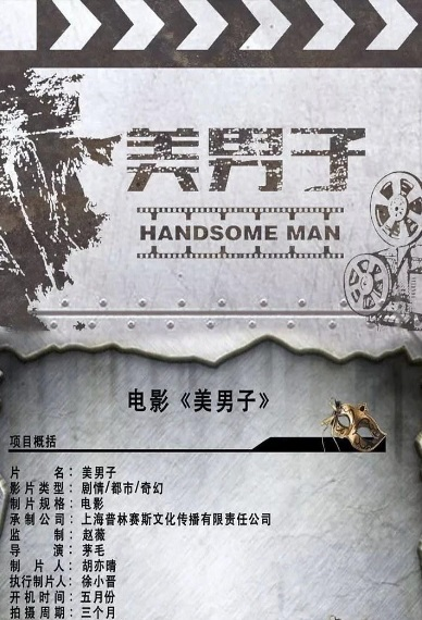 Handsome Man Movie Poster, 嗨!美男子 2020 Chinese film