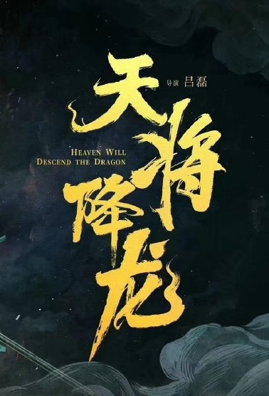 Heaven Will Descend the Dragon Movie Poster, 天将降龙 2020 Chinese film
