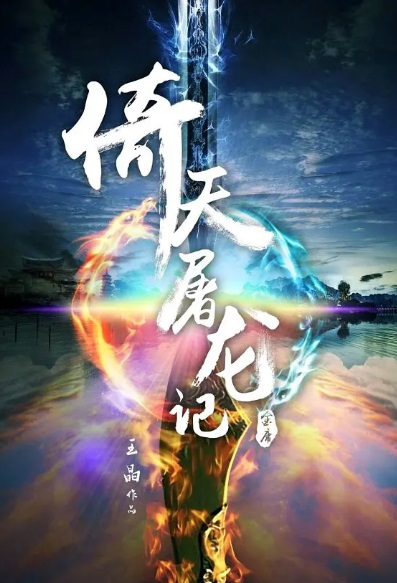 Heavenly Sword and Dragon Saber Movie Poster, 倚天屠龙记 2020 Chinese film