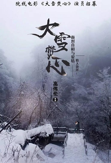 Heavy Snow Burning Heart Movie Poster, 大雪焚心 2020 Chinese film