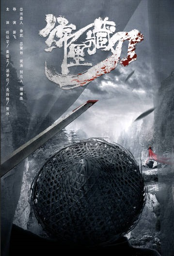Hide a Knife Behind the Cotton Movie Poster, 绵里藏刀 2020 Chinese film