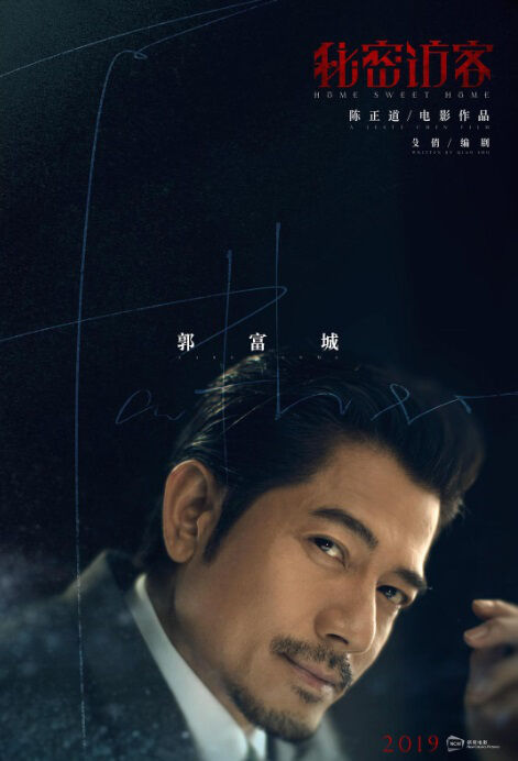 Home Sweet Home Movie Poster, 秘密访客 2020 Chinese film