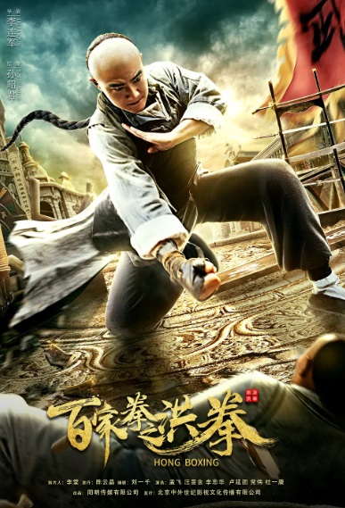 Hong Boxing Movie Poster, 百家拳之洪拳 2020 Chinese film