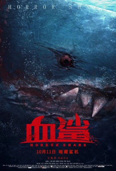 Horror Shark Movie Poster, 血鲨 2020 Chinese film