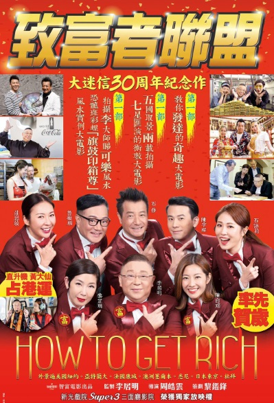 How to Get Rich Movie Poster, 致富者聯盟 2020 Hong Kong film