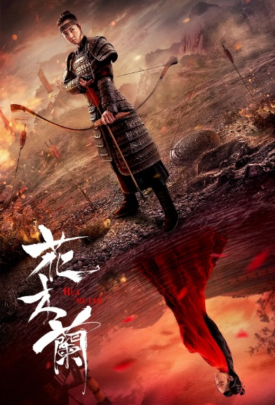 Hua Mulan Movie Poster, 花木兰 2020 Chinese film