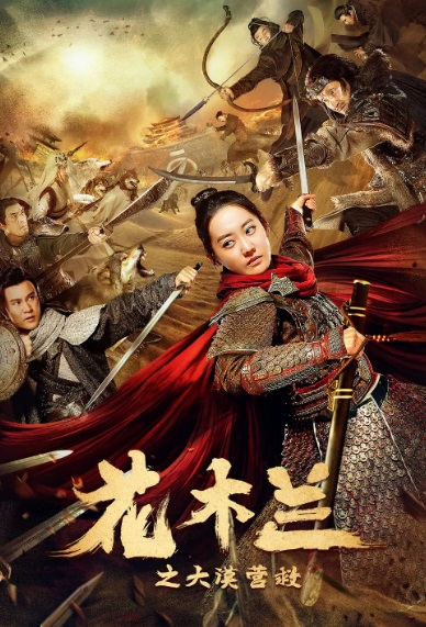 Hua Mulan - Desert Rescue Movie Poster, 花木兰之大漠营救 2020 Chinese film