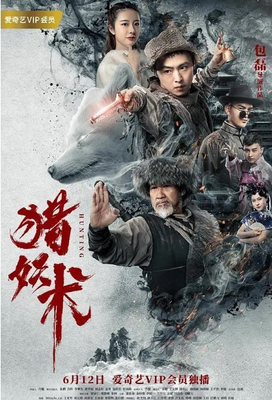 Hunting Movie Poster, 猎妖术 2020 Chinese film