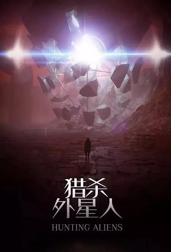 Hunting Aliens Movie Poster, 猎杀外星人 2020 Chinese film