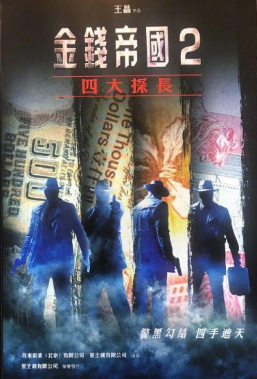 I Corrupt All Cops 2 Movie Poster, 金錢帝國2:四大探長 2020 Hong Kong film