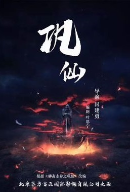 Immortal Gong Movie Poster, 巩仙  2020 Chinese film