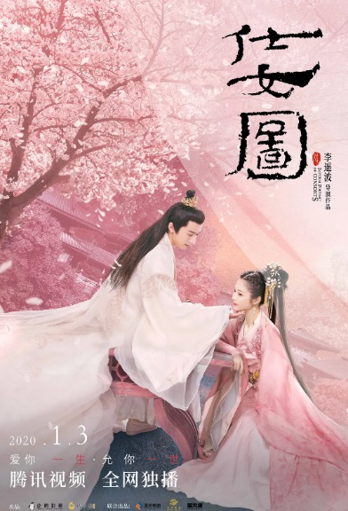 Imperial Portrait of Consorts Movie Poster, 仕女图 2020 Chinese film