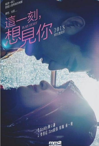 In My Heart Movie Poster, 這一刻,想見你 2020 Chinese film