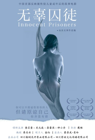 Innocent Prisoners Movie Poster, 无辜囚徒 2020 Chinese film