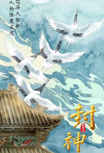 Investiture of the Gods Movie Poster, 封神无双志 2020 Chinese film