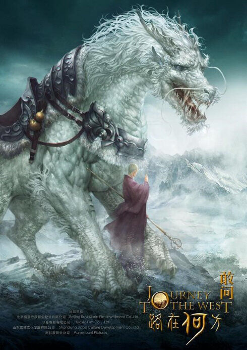 Journey to the West 1 Movie Poster, 2020 敢问路在何方之收徒篇 Chinese film
