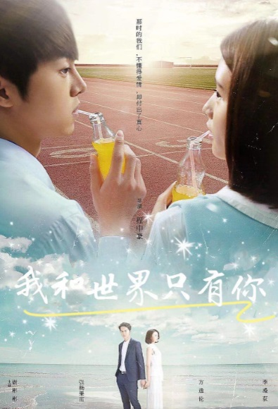 Just for Meeting You Movie Poster, 我和世界只有你 2020 Chinese film