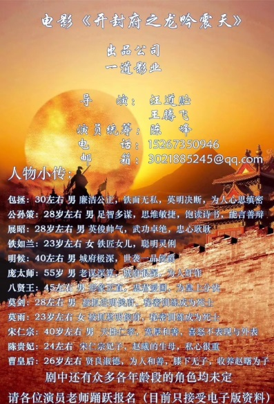 Kaifeng Movie Poster, 开封府之龙吟震天 2020 Chinese film