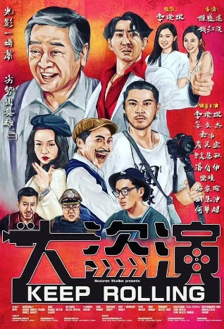 Keep Rolling Movie Poster, 大盜演 2020 Hong Kong movie