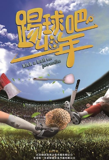 Kick a Ball, Juvenile Movie Poster, 踢球吧少年 2020 Chinese film