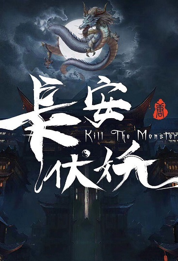 Kill the Monster Movie Poster, 长安伏妖 2020 Chinese film