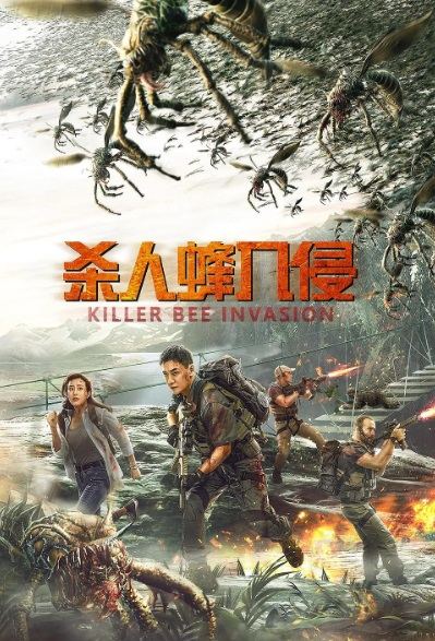 Killer Bee Invasion Movie Poster, 杀人蜂入侵 2020 Chinese film