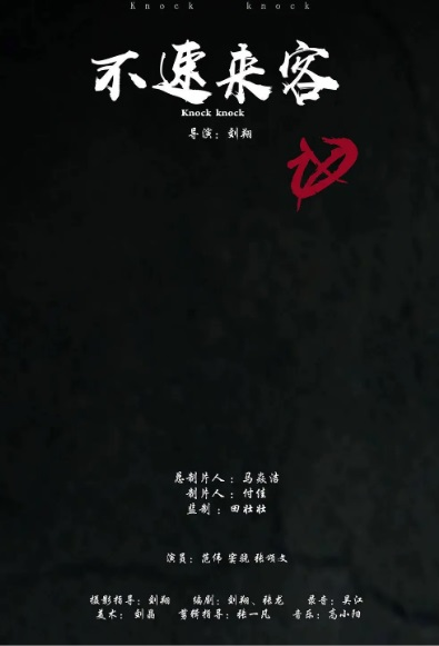 Knock Knock Movie Poster, 不速来客 2020 Chinese film