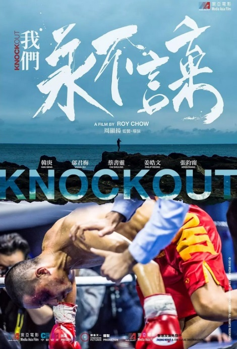 Knockout Movie Poster, 我們永不言棄 2020 Chinese film