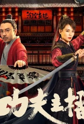 Kung Fu Livestreamers Movie Poster, 功夫主播 2020 Chinese film