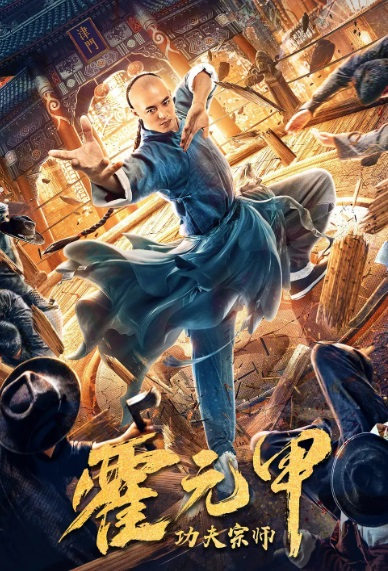 Kung Fu Master Huo Yuanjia Movie Poster, 功夫宗师霍元甲 2020 Chinese film