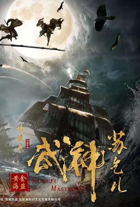 Kung Fu Master Su 2 Movie Poster, 武神苏乞儿贰黄金海盗 2020 Chinese film