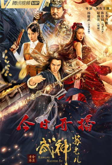Kung Fu Master Su Movie Poster, 武神苏乞儿 2020 Chinese film
