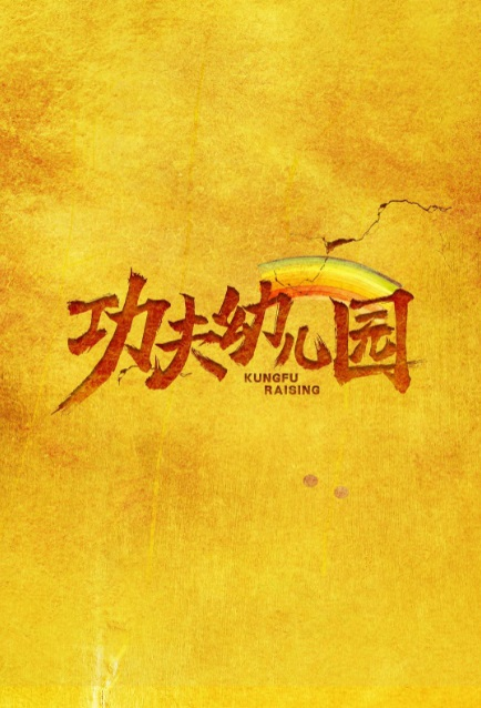 Kung Fu Raising Movie Poster, 功夫幼儿园 2020 Chinese film