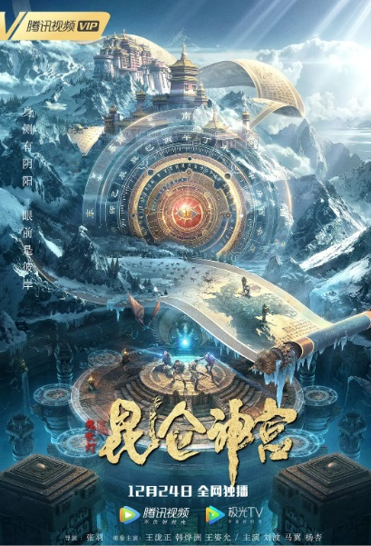 Kunlun Shrine Movie Poster, 昆仑神宫  2020 Chinese film