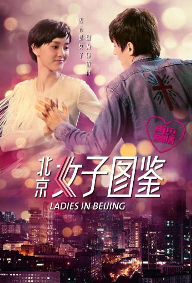 Ladies in Beijing 3 Movie Poster, 北京女子图鉴之再见爱情 2020 Chinese film